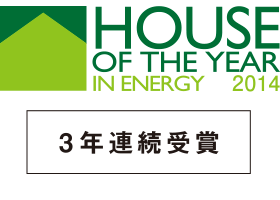 HOUSE OF THE YEAR IN ENERGY 2014 3年連続受賞