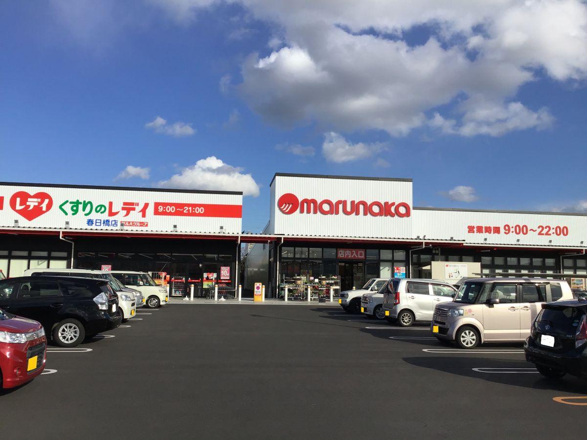 マルナカ 春日 店
